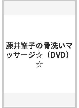 藤井峯子の骨洗いマッサージ[DVD]
