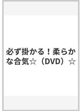 必ず掛かる!柔らかな合気[DVD]