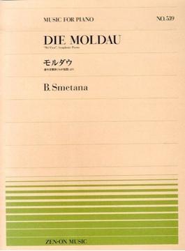 モルダウ 連作交響詩〈わが祖国〉より
