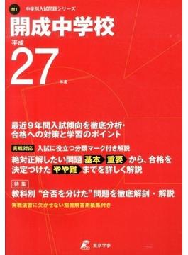 開成中学校 平成27年度
