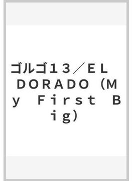 ゴルゴ13/EL DORADO