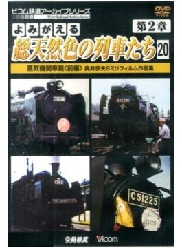 よみがえる総天然色の列車たち 第2章 20[DVD] 2