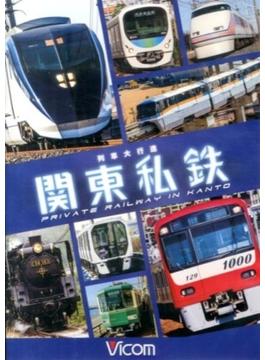 列車大行進関東私鉄[DVD]