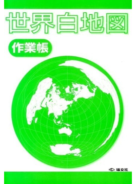 世界白地図作業帳