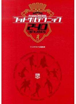 フットサルテクニック240minutes フットサルナビPremium DVD BOOK