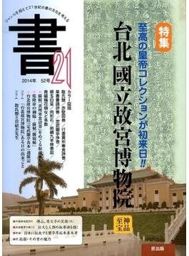 書・21 52号 季刊