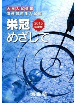 栄冠めざして 海外帰国生入試編 2015年度版