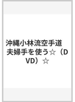 沖縄小林流空手道夫婦手を使う[DVD]