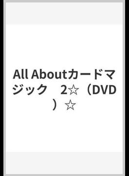 All Aboutカードマジック 2[DVD]
