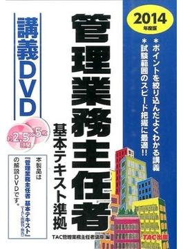 管理業務主任者基本テキスト準拠講義DVD 2014年度版