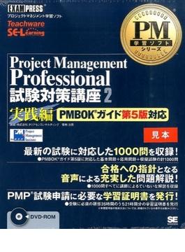Project Management Professional試験対策講座 2 実践編[DVD] PMBOKガイド第5版概要