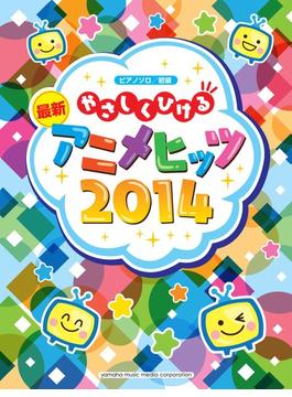 やさしくひける最新アニメヒッツ 2014 初級