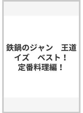 鉄鍋のジャン王道イズベスト! 定番料理編 (MFコミックス)(MFコミックス)