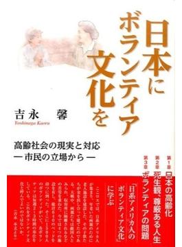 日本にボランティア文化を 高齢社会の現実と対応-市民の立場から