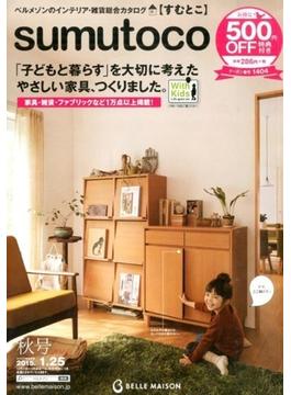 sumutoco 2014秋号 BELL MAISON