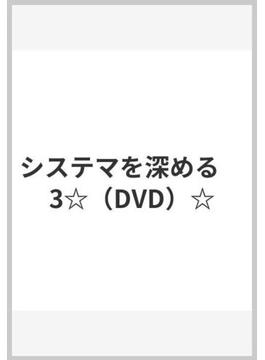 システマを深める! Vol.3[DVD] 恐怖を理解し力みを味方につける