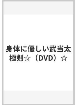 身体に優しい武当太極剣[DVD]