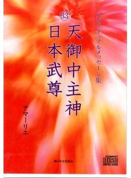 スピリチュアルメッセージ集 33[CD] 天御中主神,日本武尊