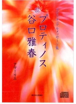 スピリチュアルメッセージ集 37[CD] プロティノス,谷口雅春
