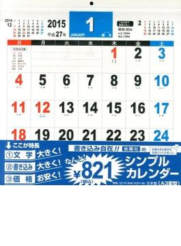 書き込み自在!シンプルカレンダー A3変 2015