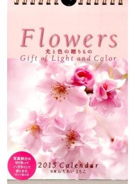 Flowers光と色の贈りものカレンダー 2015