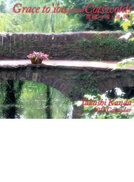 英国の花と風景とカレンダー 2015