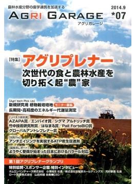AGRI GARAGE 7
