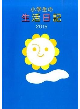 小学生の生活日記 2015