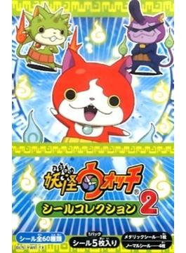妖怪ウォッチシールコレクション2(20個入セット)