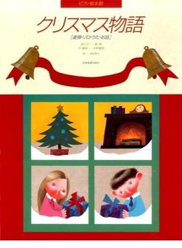 クリスマス物語連弾・ソロ・うた・お話