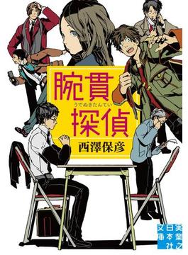 【セット商品】腕貫探偵シリーズ3冊セット(実業之日本社文庫)