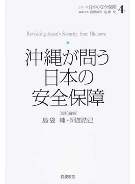 シリーズ日本の安全保障 4 沖縄が問う日本の安全保障