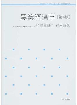 農業経済学 第4版