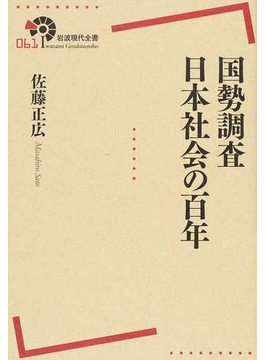 国勢調査 日本社会の百年