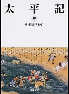 太平記 3(岩波文庫)