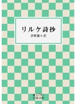 リルケ詩抄(岩波文庫)