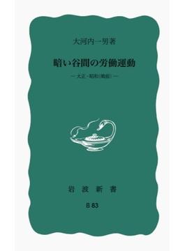 暗い谷間の労働運動 大正・昭和(戦前)
