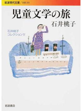石井桃子コレクション 4 児童文学の旅(岩波現代文庫)