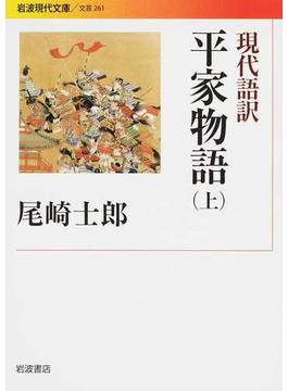 現代語訳平家物語 上(岩波現代文庫)