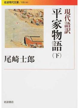 現代語訳平家物語 下(岩波現代文庫)