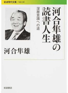河合隼雄の読書人生 深層意識への道(岩波現代文庫)