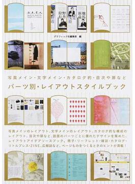 パーツ別・レイアウトスタイルブック 写真メイン・文字メイン・カタログ的・目次や扉など