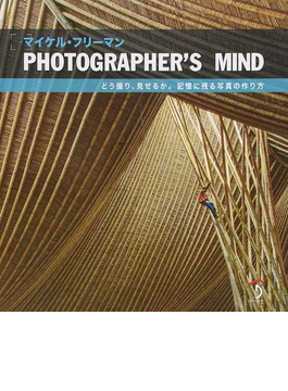 PHOTOGRAPHER'S MIND どう撮り、見せるか。記憶に残る写真の作り方