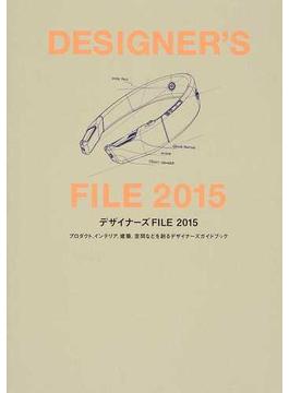 デザイナーズFILE プロダクト、インテリア、建築、空間などを創るデザイナーズガイドブック 2015