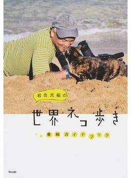 岩合光昭の世界ネコ歩き番組ガイドブック 正