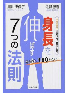 身長を伸ばす7つの法則 めざせ、180センチ! 中高生男子の食べ方、暮らし方