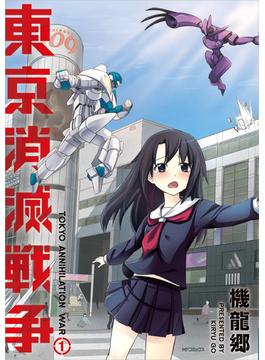 東京消滅戦争 1 (MFコミックス)