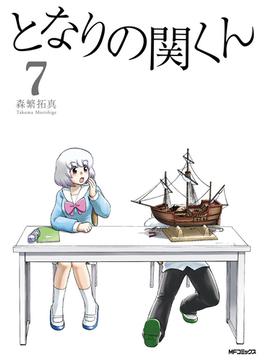 となりの関くん 7 (MFコミックス)