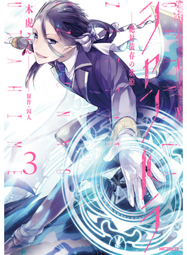 シャントラ−絶対依存の歌姫 3 (MFコミックス)(MFコミックス)