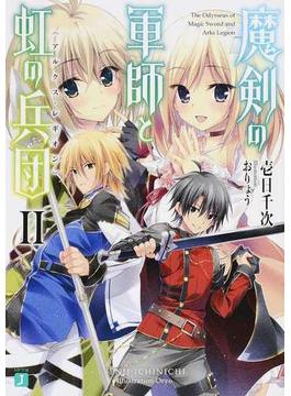 魔剣の軍師と虹の兵団 2(MF文庫J)